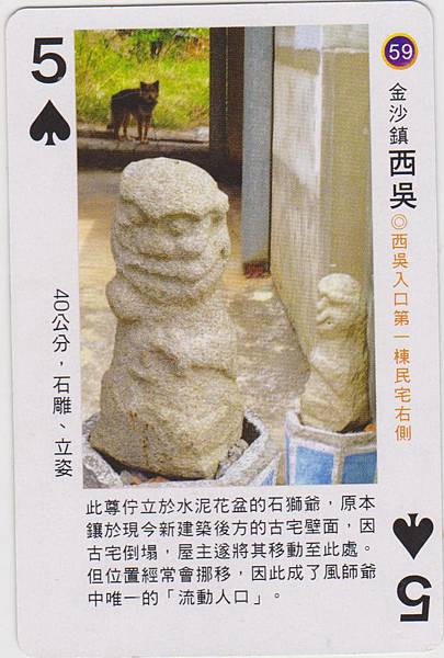 風獅爺樸克牌-59西吳