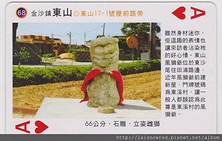 風獅爺樸克牌-68東山