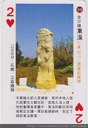 風獅爺樸克牌-69東溪