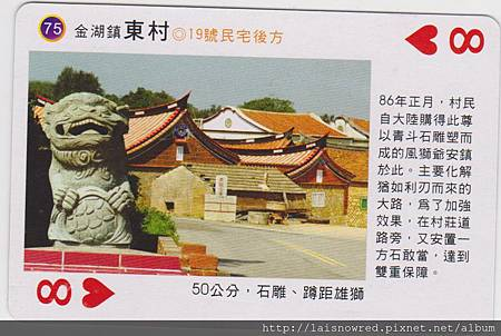 風獅爺樸克牌-75東村