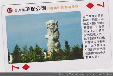 風獅爺樸克牌-87環保公園