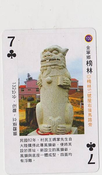 風獅爺撲克牌-100-榜林雌獅