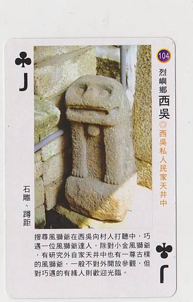 風獅爺撲克牌-104-烈嶼西吳