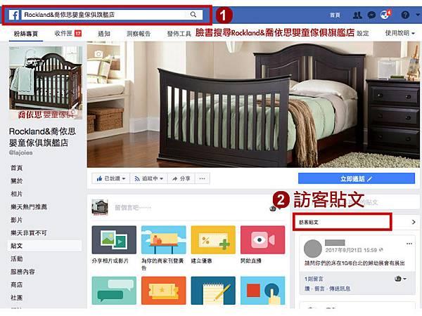 臉書分享活動樣本