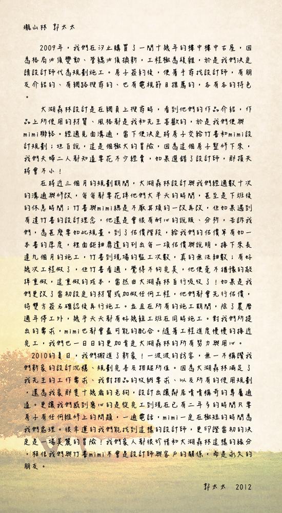 郭太太推薦-03