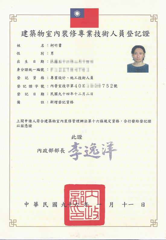 04-大湖森林室內設計-專業技術人員登記證-柯竹書