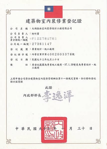 01-大湖森林室內設計-建築物室內裝修登記證