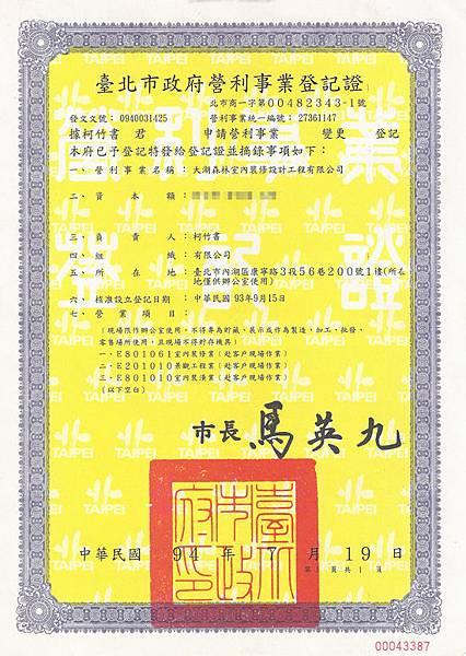 02-大湖森林室內設計-公司營利事業登記證