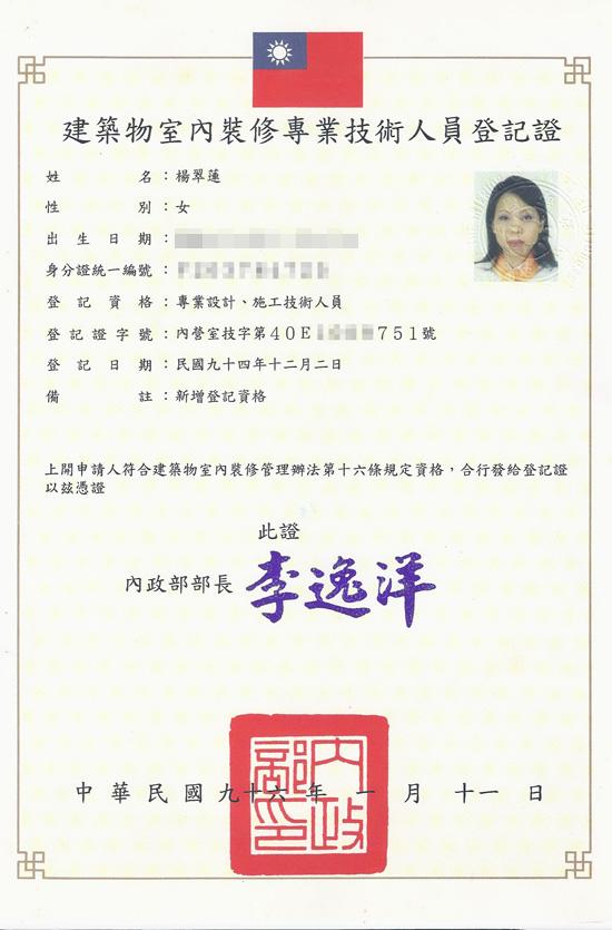 03-大湖森林室內設計-專業技術人員登記證-楊愛蓮