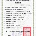 05-大湖森林室內設計-台北市室內設計裝修商業同業公會