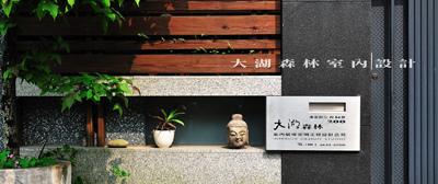 大湖森林官方網站