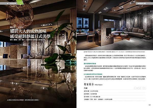 大湖森林室內設計-iDSHOW封面故事.jpg
