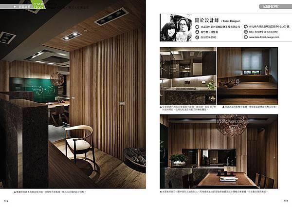 iDSHOW封面故事3.jpg