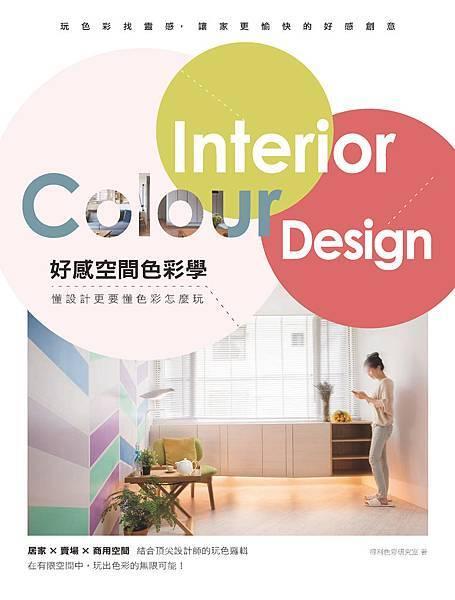大湖森林室內設計-好感空間色彩學.jpg