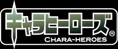 logo_chara-heros