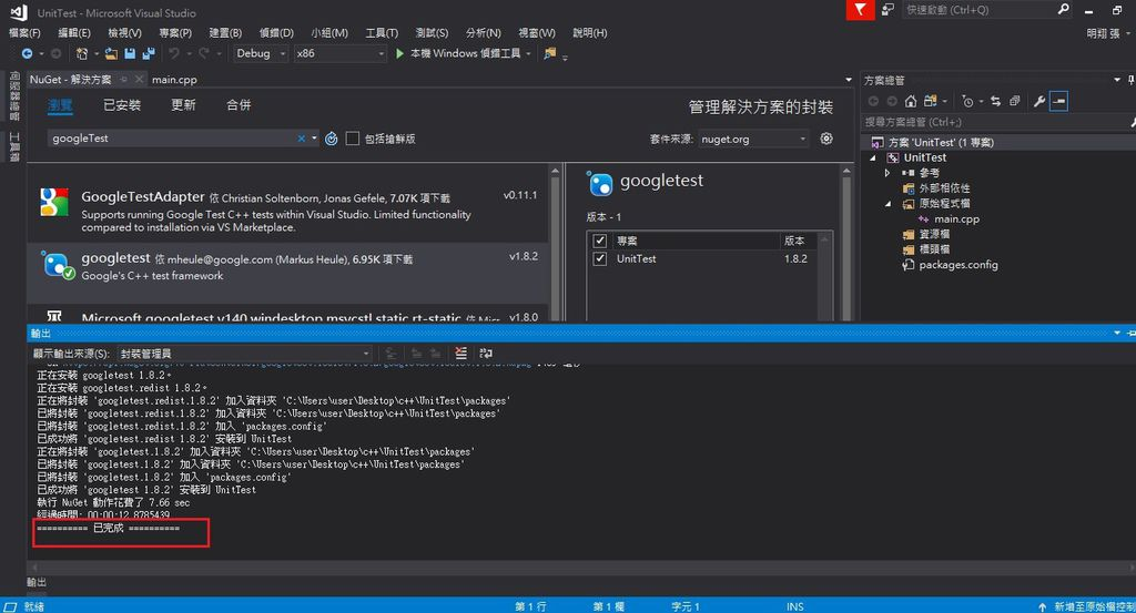 Visual Studio 2017 C++ 單元測試(Unit Test) 使用GoogleTest
