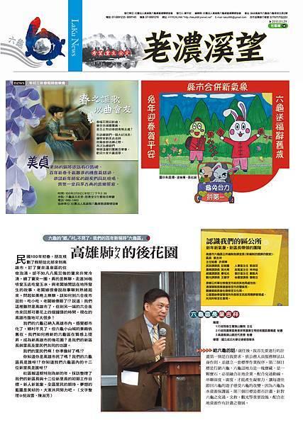 社區報「荖濃溪望」第十四期~縣市合併新氣象