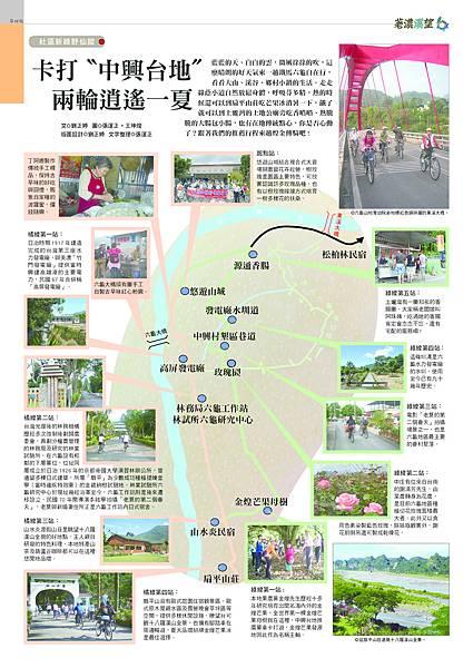 社區報29-4.jpg