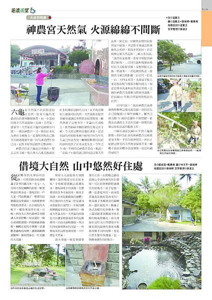 社區報NO.32-3