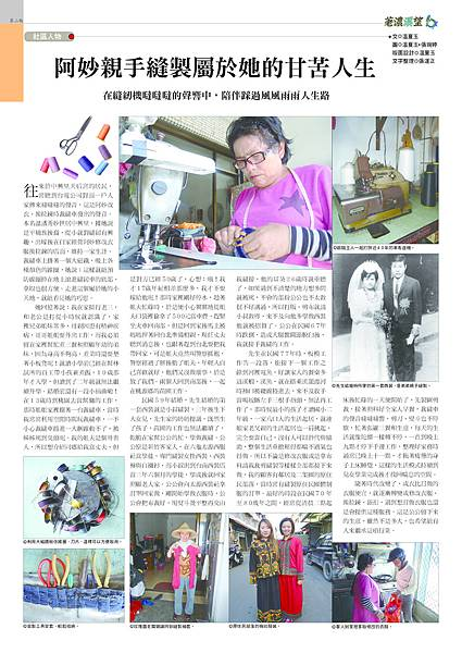 社區報NO.32-2