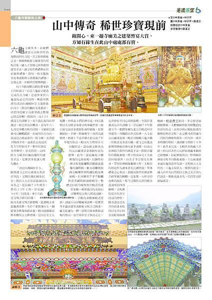 社區報NO.32-4