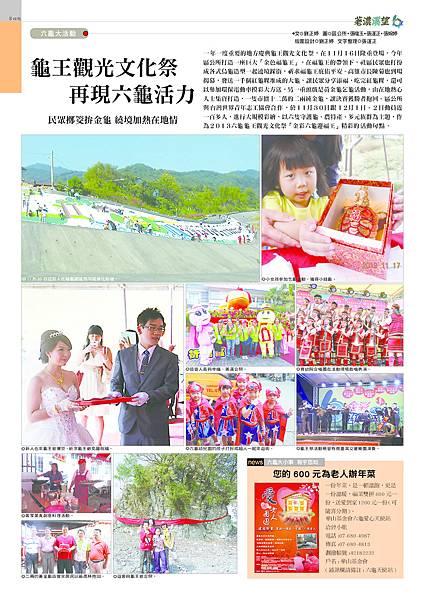 社區報NO.33-4
