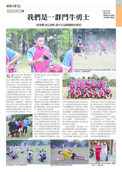社區報NO.33-3