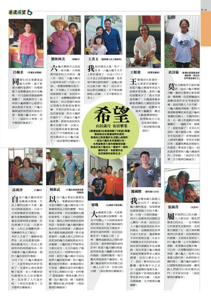 荖濃溪望社區報10-3.jpg