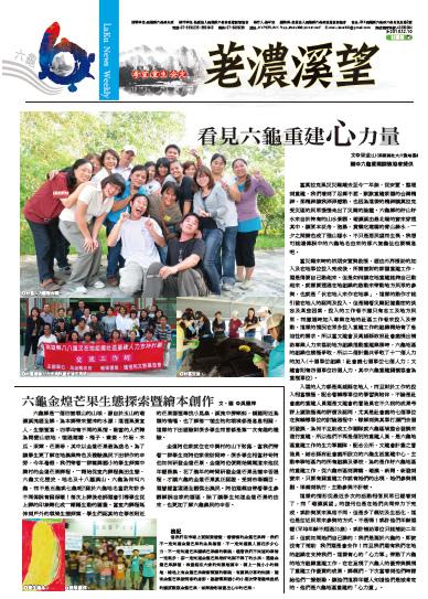 NO.12社區報資料 第一版.bmp