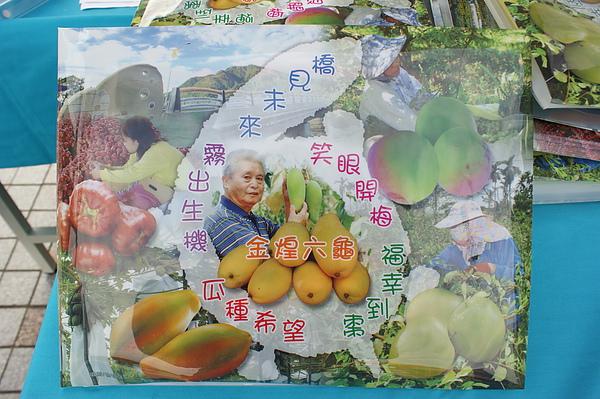 六龜的農特產品.JPG