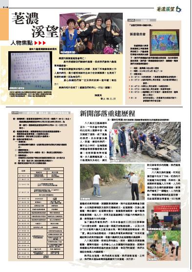 NO.12社區報資料 第二版.bmp