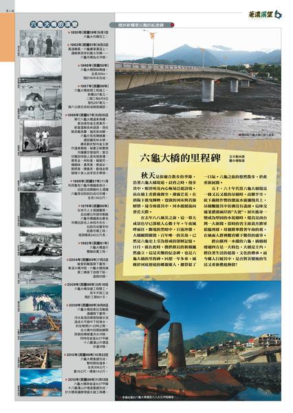 荖濃溪望社區報10-2.jpg