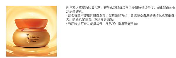 滋陰生人蔘修護霜.png