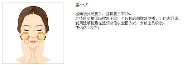 滋陰生人蔘修護霜使用步驟1.png