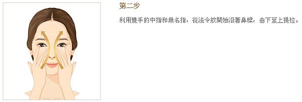 滋陰生人蔘修護霜使用步驟2.png