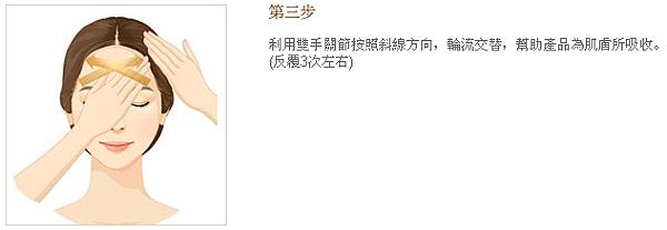 滋陰生人蔘修護霜使用步驟3.png