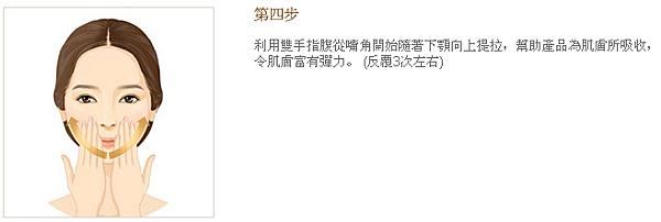 滋陰生人蔘修護霜使用步驟4.png