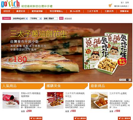 昇恆昌GO RICH購物網.png