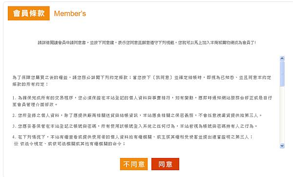 註冊會員1.png