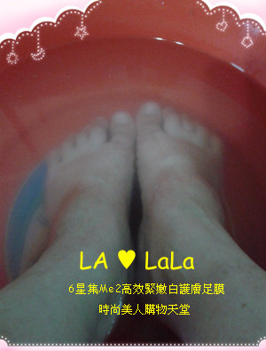 泡水清潔-6星集Me2 時尚美人.jpg