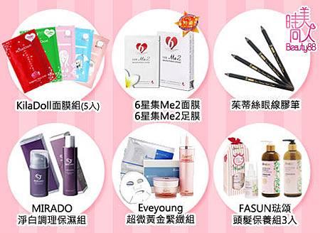 時尚美人購物天堂提供的6樣商品.jpg
