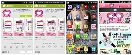 小三美日手機app.jpg