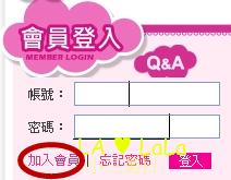加入會員1 .png