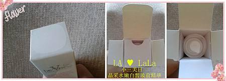 外盒2-晶采水嫩白皙妝前精華 小三 .jpg