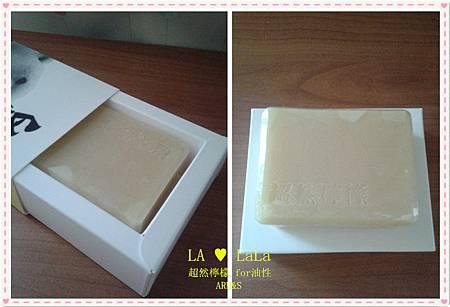 超然檸檬外盒2.jpg