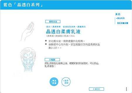 柔膚乳液使用方法.png