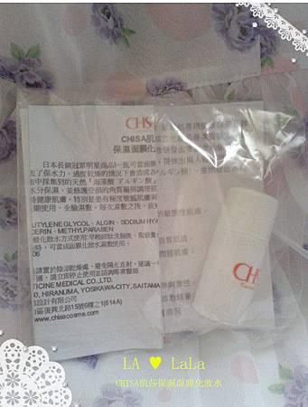 包裝正照-CHISA.jpg