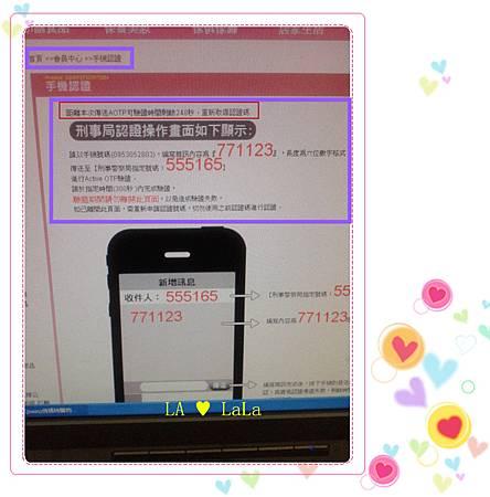 手機認證1-大地之愛.jpg
