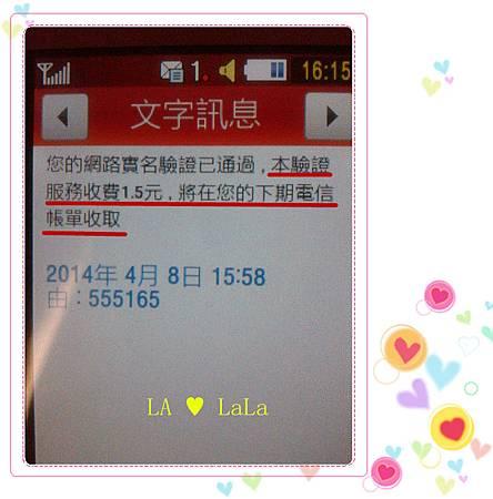 手機認證-大地之愛.jpg
