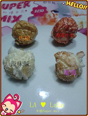 4種口味-卡滋SUPER MIX.jpg